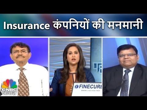 Pehredaar | Insurance कंपनियों की मनमानी | Religare का झूठ | Royal Sundaram की वादाखिलाफी