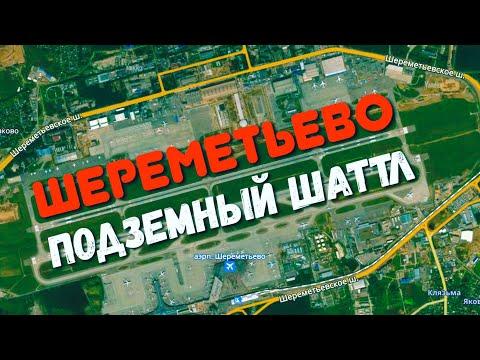 Аэропорт Шереметьево. Подземный межтерминальный шаттл.