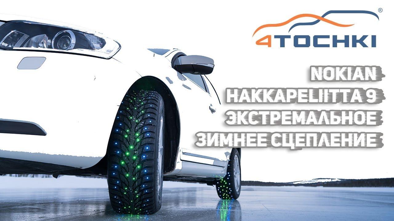 Nokian Hakkapeliitta 9. Экстремальное зимнее сцепление на 4 точки. Шины и диски 4точки - Wheels