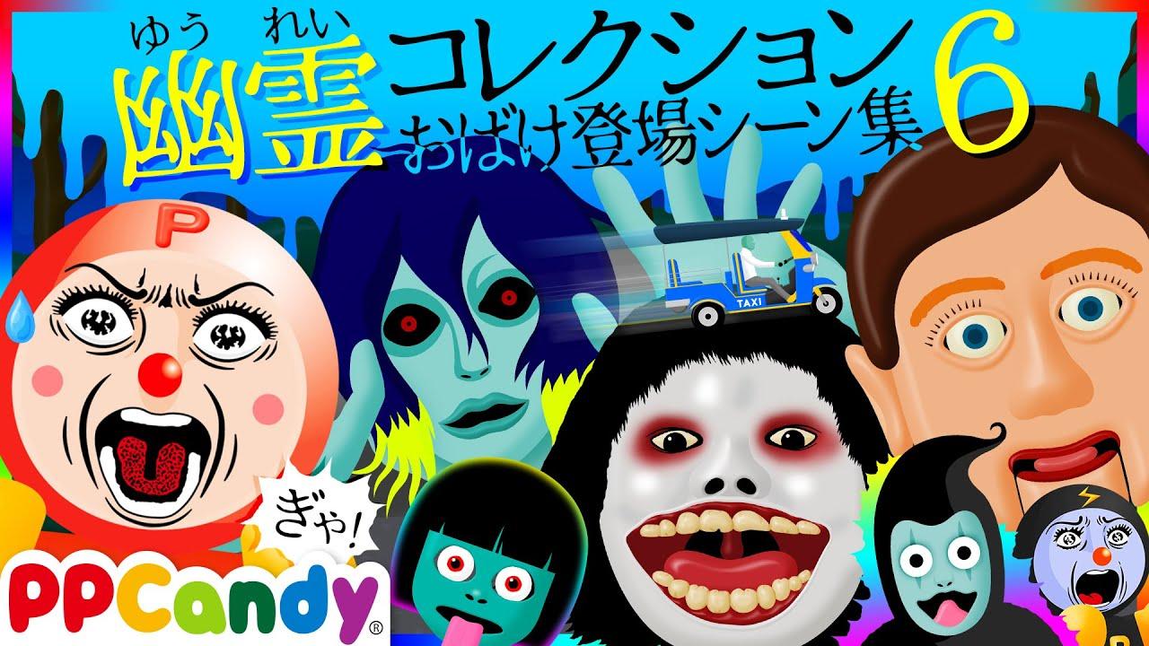 世にも奇妙な怪談アニメ 名場面集 #6 〜トンネルの幽霊やおばけ屋敷など〜