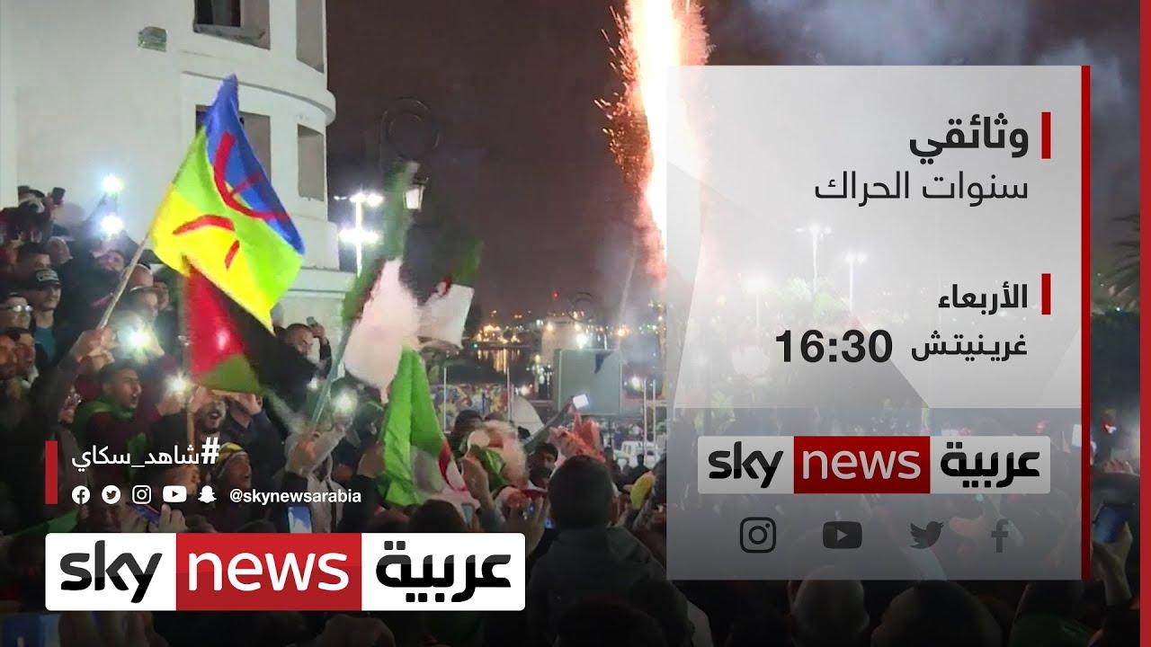 هل حقق الحراك الشعبي في الجزائر ما خرج من أجله المحتجون، أم إن القصة لم تنتهِ بعد؟| #وثائقيات_سكاي