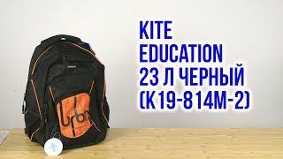 Розпакування Kite Education 40x30x15 см 23 л Чорний К19-814M-2