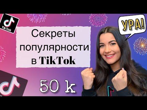 Тик Ток. Как стать популярным в Tiktok? Как попасть в рекомендации ТикТок? Что снимать в Tik Tok?