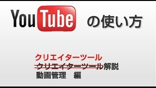 動画の管理 YouTube クリエイターツール