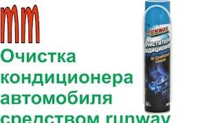 видео Антибактериальная очистка кондиционера 300 мл RUNWAY RW6122