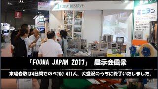 FOOMA JAPAN 2017 展示会風景