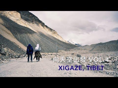 [向天空出發] VOL.4 羊湖、日喀則、珠峰大本營 XIGAZE AREA