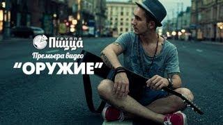 Download ГРУППА ПИЦЦА - Оружие (Премьера! Официальный клип) Mp3 and Videos
