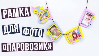 Детская рамка для фото
