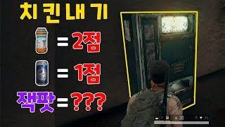 배그 드링크 자판기 패치기념 김블루 연다와 치킨빵! 나…