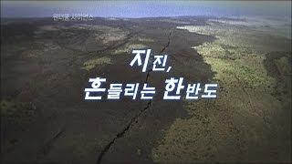 원더풀 사이언스(wonderful science)  지진, 흔들리는 한반도