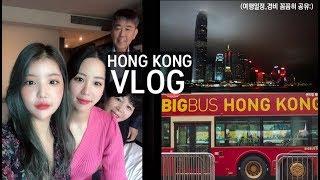 홍콩여행 얼마들까?(상…