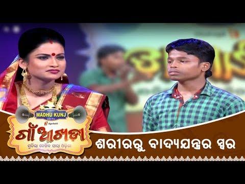 Gaon Akhada   Ganesh Nayak   Music From Body   Papu Pom Pom   Tarang TV