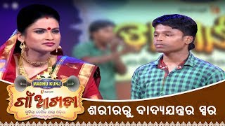 Ganesh Nayak | Ganesh Nayak | Music From Body | Papu Pom Pom | Tarang TV