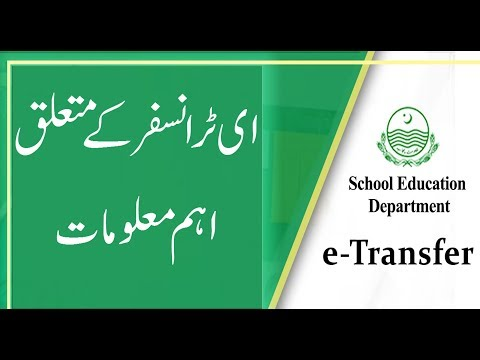 #E-TRANSFER NEW UPDATE BY SCHOOL EDUCATION DEPARTMENT  E TRANSFER 2019 2020