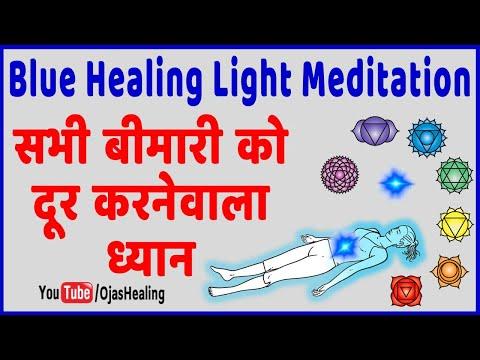 Blue Healing Light Guided Visualization and Meditation - Hindi