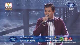 Cambodian Idol Season 2 | Live Show Week 6 | នួន សុធារ័ក្ស | ចំណេះជិះកឯង