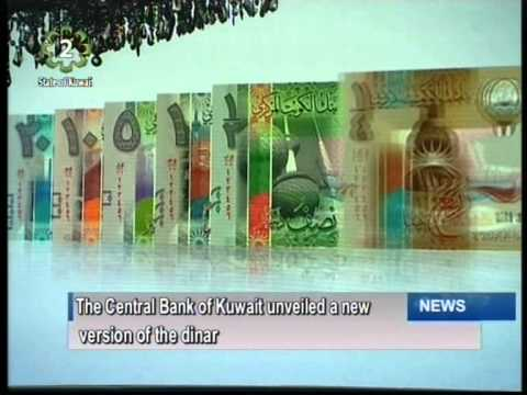 Central Bank of Kuwait unveils new Kuwaiti banknotes at press conference