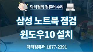 삼성 노트북 윈도우 설치 및 점검 금천구 가산동 컴퓨터…