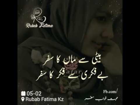 Beti say maa ka safar heart touching video