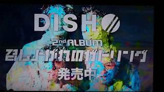 Mステスーパーライブ内で流れたDISH//のCMです!!画質・音質お許しくだ...