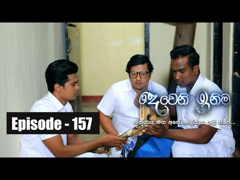 Deweni Inima | Episode 157 12th September 2017