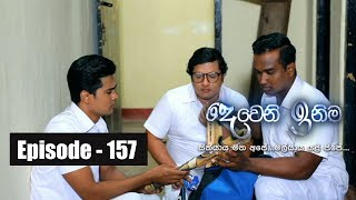 Deweni Inima | Episode 157 12th September 2017 Thumbnail