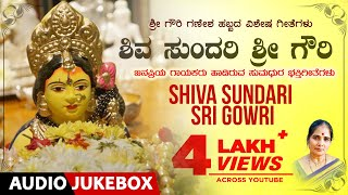 Shiva Sundari Sri Gowri   Gowri Ganesha Festival Special Songs B K Sumitra  Kannada Devotional Songs