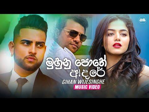 Muhunu Pothe Adare (මුහුනු පොතේ ආදරේ) Gihan Wijesinghe Music Video (2021) | New Sinhala Song (2021)