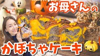 お母さんのかぼちゃパウンドケーキの作り方 【ウーバマザー】【ハロウィン】