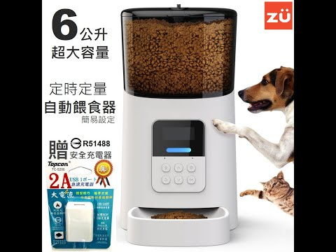 資優生活 寵物自動餵食器 6L
