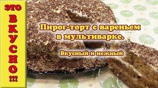 Пирог торт с вареньем в мультиварке.  Вкусный и нежный./Pie-cake with jam in multivarka.