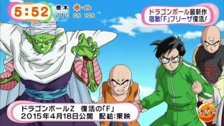 Dragonball Z Revival of F ALL TRAILERS English Subbed HD