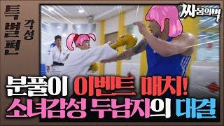"""[이벤트매치] 캥거루의 유도+주짓수 vs 악어의 소녀 복싱?👩 """"두소녀의 난잡한 매치🆚"""""""