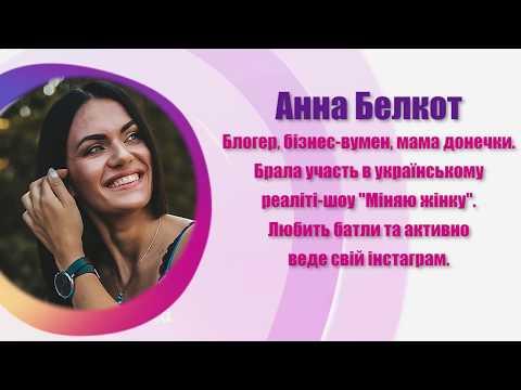 TV7plus Телеканал Хмельницького. Україна: Анна Белкот - блогер, бізнес-вумен, мама донечки. Брала участь в  реаліті-шоу
