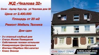 от 2.400.000 РМТ Сочи-Адлер ул.Чкалова. до моря 100 м