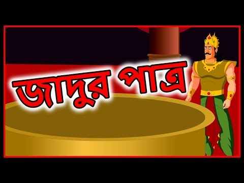 জাদুর পাত্র | Bangla Cartoon | Panchatantra Moral Story In Bangla | Maha Cartoon TV XD Bangla