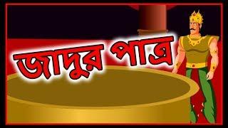 জাদুর পাত্র   Bangla Cartoon   Panchatantra Moral Story In Bangla   Maha Cartoon TV XD Bangla