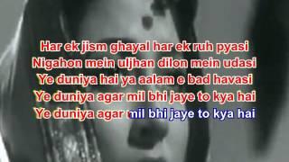Yeh Duniya Agar Mil Bhi Jaaye Karaoke