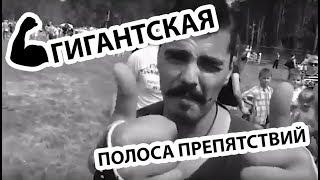 Гигантская Полоса Препятствий!!!