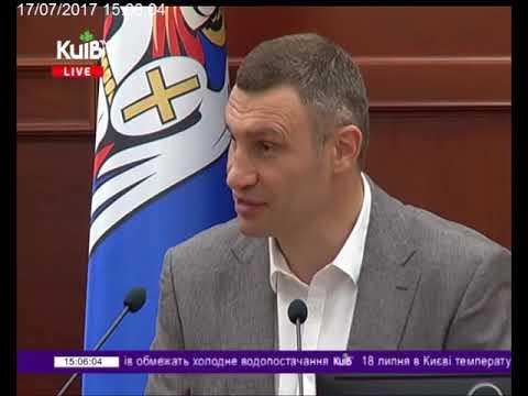 Телеканал Київ: 17.07.17 Столичні телевізійні новини 15.00