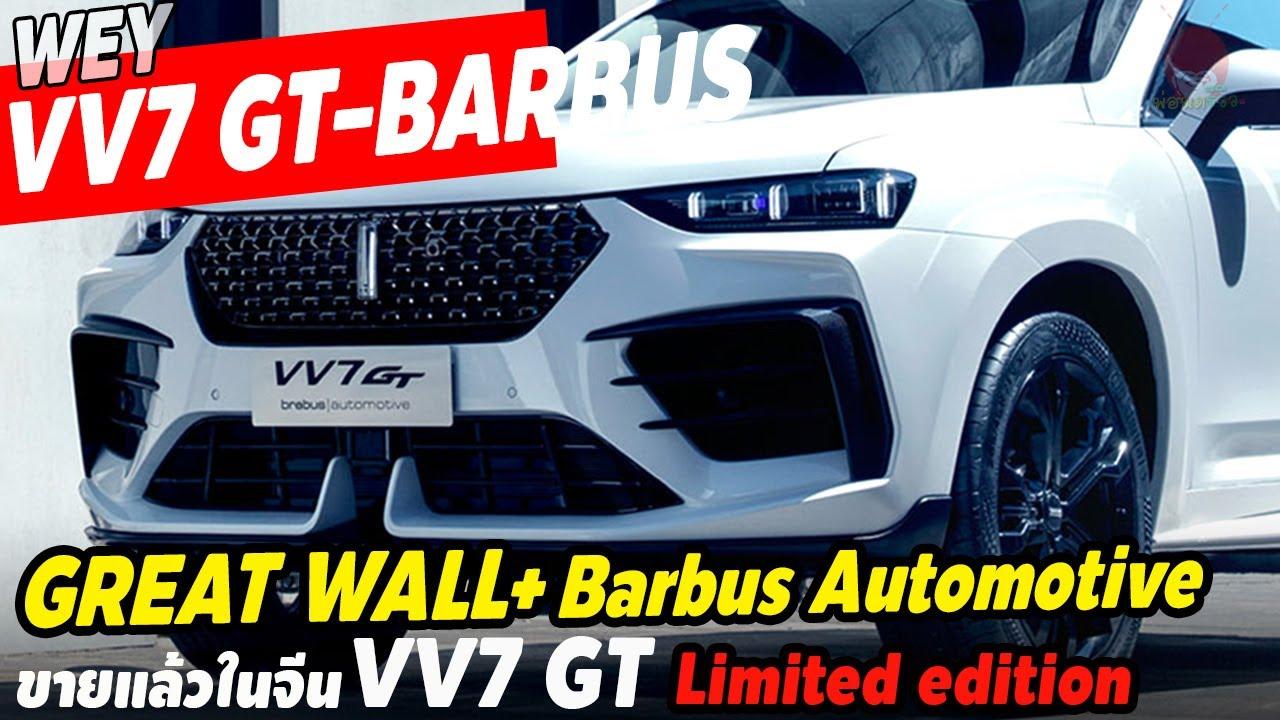 นี่คือผลงานเมื่อ GREAT WALL และ BRABUS จับมือกัน WEY VV7 GT BRABUS Automotive เปิดตัวขายแล้วในจีน