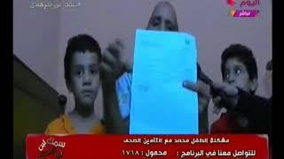 مواطن يستغيث بعد تسبب التأمين الصحي بعجز ابنه :