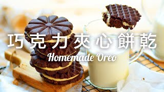 【Eng Sub】巧克力夾心餅乾 沒有泡打粉氫化油  Homemade Oreo Cookies Recipe