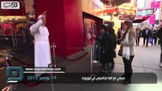 """مصر العربية   """"سيلفي"""" مع البابا فرانسيس في نيويورك"""