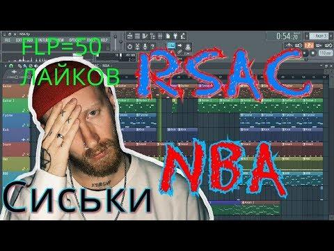 RSAC - NBA  | Бит в стиле | За 10 минут | Remake | FL Studio 12 |