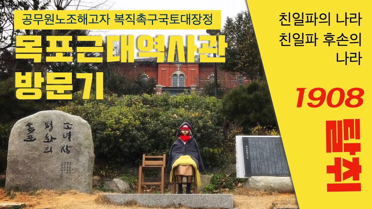 목포 근대 역사관 방문기..공무원 해고자 복직 국토대장정