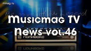 Musicmag TV News vol.46