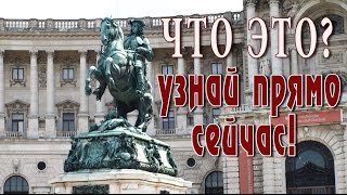 видео Вена за один день (one day in Vienna)