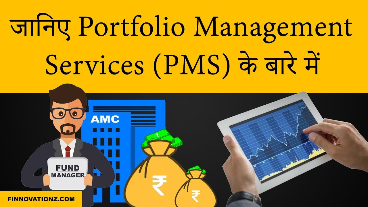 What is PMS (Portfolio Management Services) and How it works